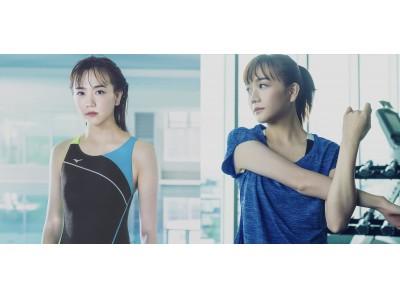 松井愛莉さんがミズノアクアフィットネス・ ミズノランニングのキャラクターに就任