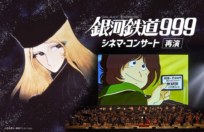 「劇場版 銀河鉄道999」シネマ・コンサート 6月に再演決まる
