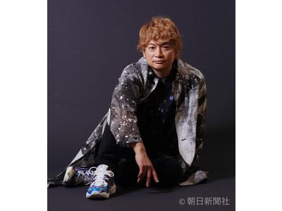 朝日新聞ミラノ・ファッションウィークナビゲーターに香取慎吾さんが就任