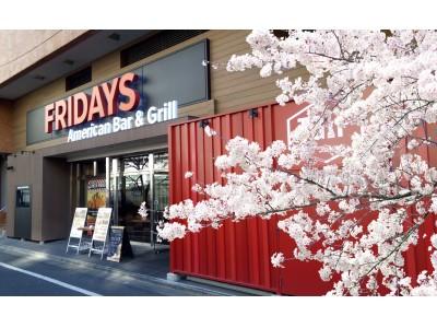 予定より5日早い開花宣言!3月のプレミアムフライデーは、お花見をしながら楽しもう!「TGIフライデーズ」五反田店で、『お花見プレミアムフライデーズ』!