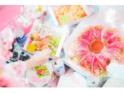 """""""ピンクタコス""""で自宅がお花見会場に!デリバリーで簡単に届くパーティーセット『TEXMEX FACTORY(テクスメクス ファクトリー)』渋谷"""