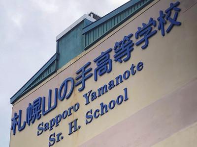 ワタミエナジー、札幌山の手高校が「学校応援電力」開始