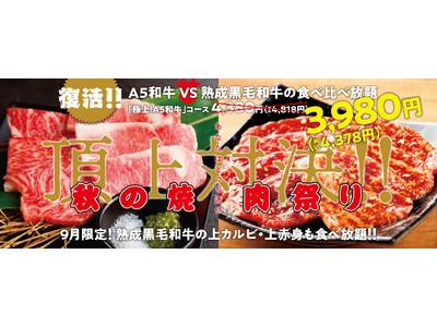 【焼肉の和民】秋の焼肉祭りの10日間始まる!! 黒毛和牛の食べ比べ放題を「肉の日」特別価格で!!