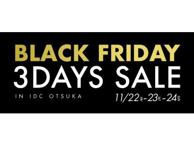 """IDC OTSUKA×BLACK FRIDAY    とってもお得な3日間 店頭の""""黒いソファ&黒いチェア""""最大50%OFF!"""