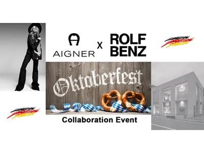 高級ファッションブランドの最新コレクションを洗練された空間で堪能 「AIGNER x ROLF BENZ Special Collaboration」を開催 期間:9月17日(木)~9月27日(日)