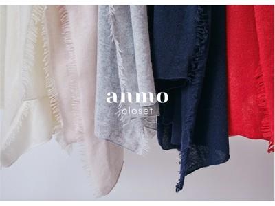 梅宮アンナ自身初となる完全プロデュースのアパレルブランド『anmo closet』と期間限定でコラボ リアル店舗として初となる展示販売を開始