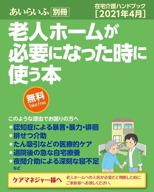 『老人ホームが必要になった時に使う本』発刊! 特集は、「失敗しない『有料老人ホーム紹介センター』の選び方」