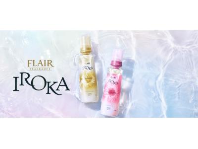 あなたと溶け合うように美しく香る プレミアム柔軟剤「フレア フレグランス IROKA」改良新発売
