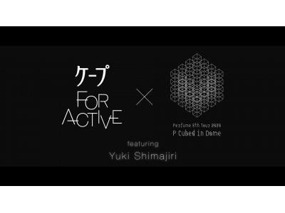 ライブを成功に導くヘアスタイリスト、島尻優樹氏が語る 「ケープ FOR ACTIVE」 Perfumeツアー現場のスペシャル動画 2020年6月15日(月)より公開!