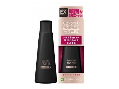 頑固なゴワゴワくせ毛*に くせ・うねり髪のためのヘアケアシリーズ「エッセンシャルflat(フラット)」から、「くせ・うねりときほぐしセラムEX」が誕生 9月26日(土)新発売