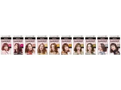 明るい髪色を楽しめる白髪染め「ブローネ Lumiest(ルミエスト)」新発売