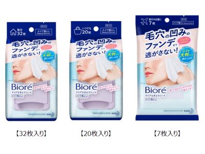 帰宅直後の顔洗いニーズに対応 1枚で毛穴の凹みのファンデ・汚れまで洗ったようにふきとれる 『ビオレ クリアふきとりシート』新発売