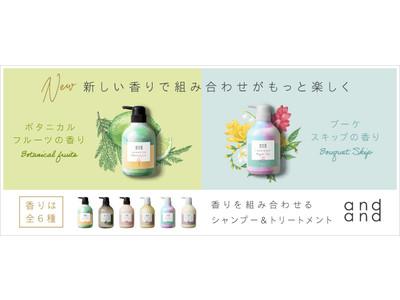 香りや仕上がりで自由に組み合わせる「and and」から、新しい香りのシャンプー&トリートメント 2020年9月26日新発売