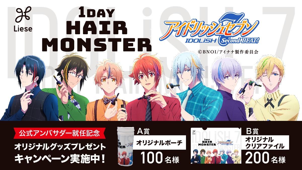「リーゼ1DAY HAIR MONSTER」 公式アンバサダー「IDOLiSH7」限定 グッズ 、 合計300名様にプレゼント! 2020年11月24日(火)より応募開始