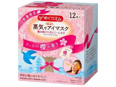 めぐりズム 蒸気でホットアイマスク 幸せ届け!櫻(さくら)の香り 今だけ限定櫻デザイン!2021年1月16日(土) 新発売【数量限定】
