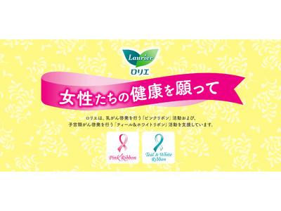 花王ロリエが女性の健康を応援 乳がん啓発「ピンクリボン活動」と子宮頸がん啓発「ティール&ホワイトリボン活動」を支援する限定デザイン品発売・クリック募金を開始