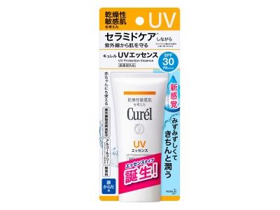 乾燥性敏感肌を考えた、みずみずしく軽い使い心地の日やけ止め『キュレル UVエッセンス』 新発売