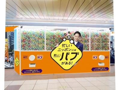 """オフロの時間さえも短くなっている、忙しい現代人を応援!名古屋駅に突如""""巨大バブサーバー""""が出現!?【10月25日~26日】新しくなったバブがカプセルで出てくる!"""