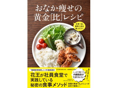 花王株式会社は、2018年7月8日(日)に、花王が社員食堂で実践している食事のメソッド「スマート和食」のレシピ本、「主菜1品、副菜2品を選ぶだけ!