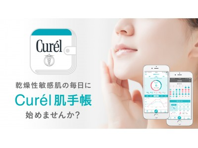 乾燥性敏感肌を考えたキュレルのお肌記録アプリ「Curel肌手帳」が3万人ダウンロード突破!~乾燥性敏感肌の毎日をサポート~