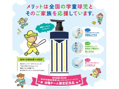 「くらしにいいこと、たくさん。」メリットが全日本学童軟式野球大会に協賛スポーツを頑張る選手とそのご家族を応援します