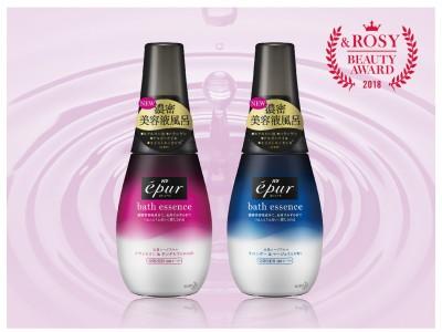 宝島社 & ROSY(アンド ロージー)「美容賢者33名が 選ぶ  平成最後に輝く! 大人のベストコスメ 」にて、「バブ エピュール バスエッセンス」が【入浴剤部門第1位】を受賞。