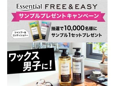 ワックス男子におすすめのシャンプー新発売の「エッセンシャル FREE&EASY」をお試しいただけるチャンス!サンプルプレゼントキャンペーンを3月15日より開始