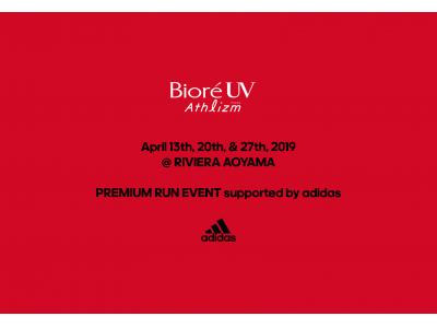 [女性限定]「ビオレUV アスリズム」プレミアム ラン イベントsupported by adidas 4/13(土)・4/20(土)・4/27(土)リビエラ青山で開催。チケット販売開始!
