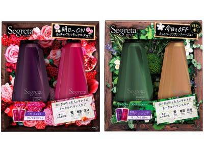 気分に合わせて選べる2つの香り!「セグレタ シャンプー・コンディショナー ポンプペアセット」2019年4月20日(土)発売