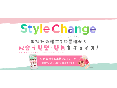 AIが顔立ちや骨格から似合う髪型・髪色を診断!花王「リーゼ」のブランドサイトにて本格AIシミュレーター「Style Change」を公開