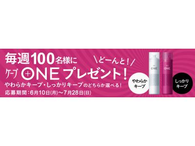 花王「ケープONE」現品を毎週100名様に! プレゼントキャンペーン実施 2019年6月10日(月)~7月28日(日)