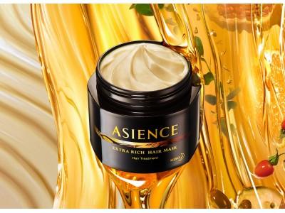アジエンストリートメント内、最高に濃密なヘアマスク 「ASIENCE(アジエンス)濃密ヘアマスク」リニューアル