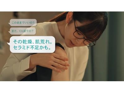 """くり返しがちな乾燥・肌荒れ悩み、つい""""既読スルー""""してしまっている人の気持ちを表現。 鈴木愛理さんがもう一人の自分と向き合う、キュレルのWEBムービーを公開。 2019年11月6日(水)"""