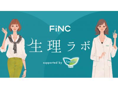 花王ロリエ×FiNC「FiNC 生理ラボ supported by ロリエ」をオープン! ~女性が自分らしく、やりたいことを実現する未来のために~