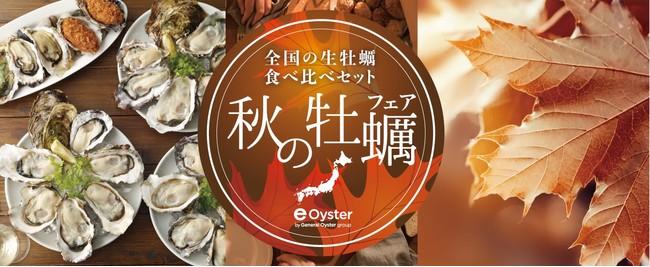 いよいよ、真牡蠣の本格シーズン迫る!北海道、岩手、広島、兵庫の「牡蠣食べ比べ」をおうちでお得に楽しめる!