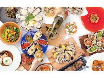 """""""オイスター""""バイキング!人気牡蠣料理17品含む20品 食べ放題"""