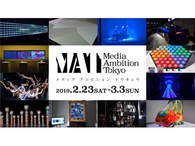 未来への導きがここにあるART&TECHに包まれる9日間。 Media Ambition Tokyo本日開幕!