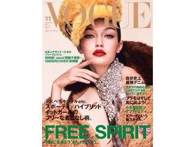 イットガール、ジジ・ハディッドが、『VOGUE JAPAN』表紙&ファッションストーリーに登場! 70年代にインスパイアされたフリースピリットな着こなしを披露。
