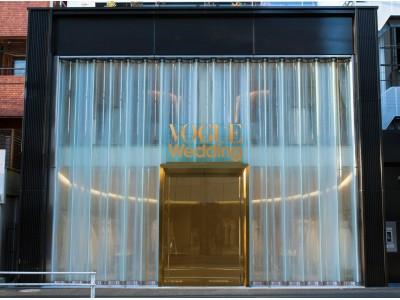 世界初の『VOGUE』のドレスショップ「VOGUE Wedding Salon」が、2019年2月9日(土)、表参道にオープン。