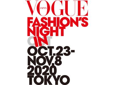今年はどこにいても楽しめる!『VOGUE』主催の世界最大級のグローバル・ファッション・イベント「VOGU...
