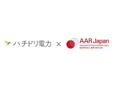 認定NPO法人 難民を助ける会(AAR Japan)がハチドリ電力に参加。自然エネルギーを通じた寄付で活動を拡大。