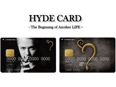 「HYDE CARD」「HYDE Vプリカ」の発行・販売決定