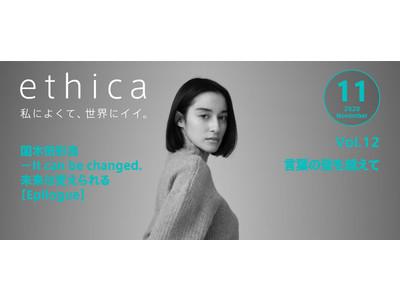 """webマガジン『ethica(エシカ)』""""私によくて、世界にイイ。""""ビューティープロジェクト始動(SDGs目標17番「パートナーシップで目標を達成しよう」)"""