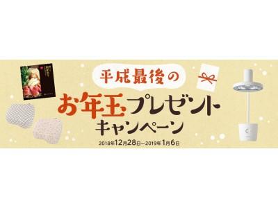 ハイブリッド型総合書店「honto」、115名に景品総額100万円相当が当たる「平成最後のお年玉プレゼントキャンペーン」実施!!
