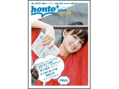 『honto+2019年3月号』3月7日 配布・配信開始 ロバート秋山<クリエイターズ・ファイル>は佐賀が生んだマイナス7オクターブの歌姫 R&Bシンガー UMBRELLA(35)
