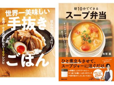 テレワーク中の食事作りやゴールデンウィークにも役立つ「料理本ランキング」発表