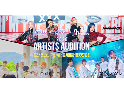 RBW x KISS Entertainment x gpSTUDIO 2020 ARTISTS AUDITION好評につき、12/5(土)福岡 追加開催決定!!