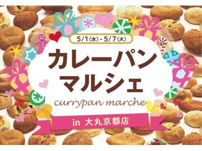 7000個の厳選カレーパンがパンの都、京都にやってくる