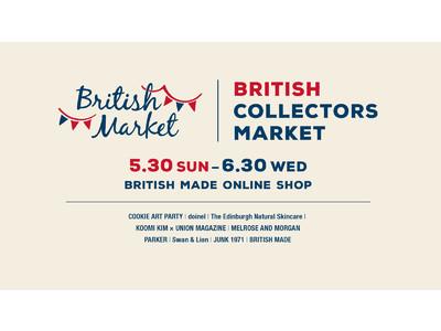 おうちで楽しむブリティッシュ・コレクターズ・マーケット!「イギリス 蚤の市」をテーマに5月30日(日)からブリティッシュメイド オンラインショップにて開催。