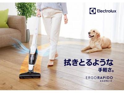 """エレクトロラックスが""""フローリング掃除""""にこだわったクリーナーを新開発 「ERGORAPIDO POWERPRO(エルゴラピード・パワープロ)」"""